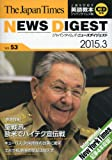 The Japan Times NEWS DIGEST 2015.3 Vol.53(CD1枚つき)