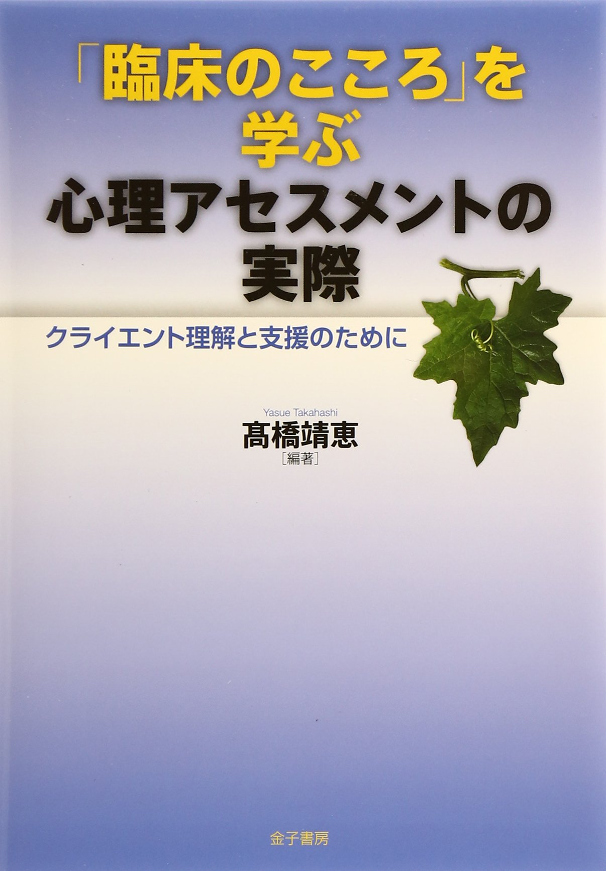 Download Rinsho no kokoro o manabu shinri asesumento no jissai : Kuraiento rikai to shien no tame ni. PDF
