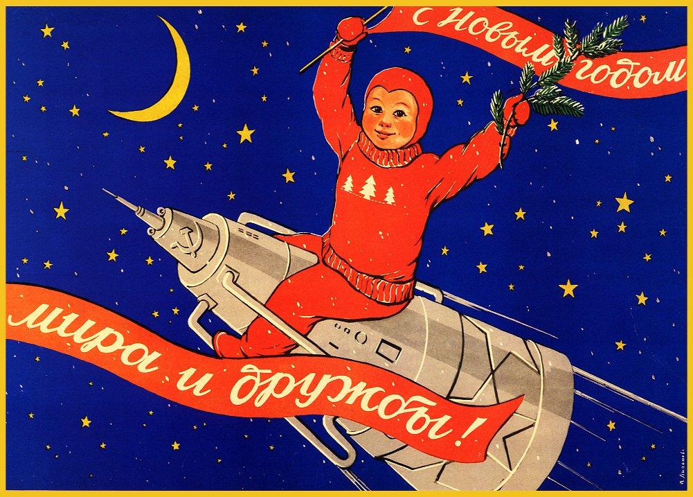 Vintage espacio soviético ruso Propaganda feliz año nuevo ...