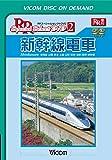 新幹線電車 [DVD]