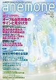 anemone (アネモネ) 2013年 04月号 [雑誌]