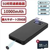 隠しカメラ モバイルバッテリー型 32GB内蔵 1080P 高画質 超小型 重力センサー スパイカメラ 10000mAh 大容量 偽装カメラ動作検知 自動暗視録画 盗撮 防犯監視ビデオカメラ 最大サポート256GB 長時間録画 携帯便利 日本語取扱説明書