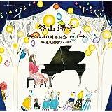 デビュー40周年記念コンサート at 東京国際フォーラム  (CD2枚組)