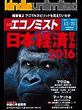 週刊エコノミスト 2015年12月22日号 [雑誌]