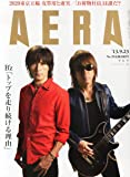 AERA (アエラ) 2013年 9/23号 [雑誌]
