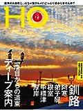 HO vol.116(二度目からの道東 ディープ案内)