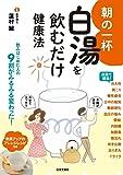 朝の一杯 白湯を飲むだけ健康法