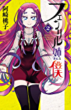 フェンリル姉さんと僕 2 (少年チャンピオン・コミックス)