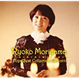 森山良子 ポップス・ベスト・コレクション<1967-1975