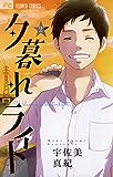 夕暮れライト(2) (フラワーコミックス)