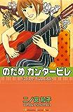のだめカンタービレ(8) (Kissコミックス)