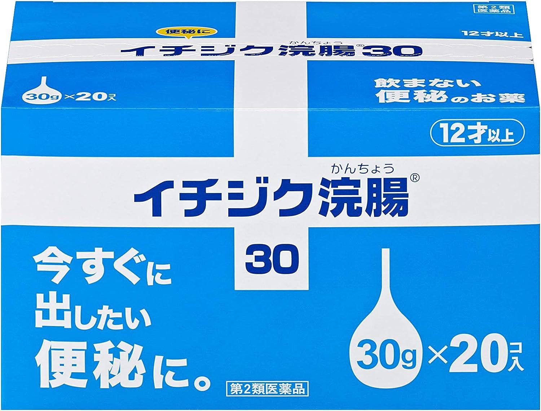【第2類医薬品】イチジク浣腸30 30g×20