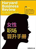 女性职场晋升手册(《哈佛商业评论》增刊)