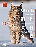 Web制作会社年鑑 2016 (Web Designing Books)