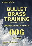 ビュレット金管トレーニング 006 JUPITER bass clef