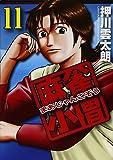 麻雀小僧 11 (近代麻雀コミックス)