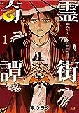 霊街奇譚 幽乃町1/2丁目探偵事務所 1 (ゼノンコミックス)