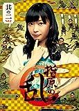 指原の乱 vol.2 DVD(2枚組)