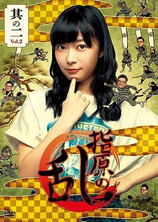 Amazon   指原の乱 vol.2 DVD(2...