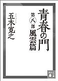 青春の門 第八部 風雲篇 【五木寛之ノベリスク】 (講談社文庫)