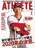 広島アスリートマガジン2020年2月号