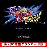 Newニンテンドー3DS専用 ファイナルファイト タフ 【スーパーファミコンソフト】 オンラインコード版