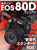 キヤノンEOS 80D マニュアル (日本カメラMOOK)