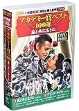 アカデミー賞 ベスト100選 風と共に去りぬ DVD10枚組 (ケース付)セット
