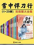 《雪中悍刀行》完结版大全集(全20册)