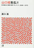 山口組動乱!! 日本最大の暴力団ドキュメント 2008~2015 (講談社+α文庫)