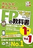 みんなが欲しかった! FPの教科書 1級 Vol.1 ライフプランニングと資金計画/リスクマネジメント/金融資産運用 2019-2020年 (みんなが欲しかった! シリーズ)