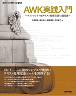 AWK実践入門 (Software Design plus)