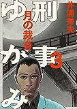 刑事ゆがみ(3) (ビッグコミックス)