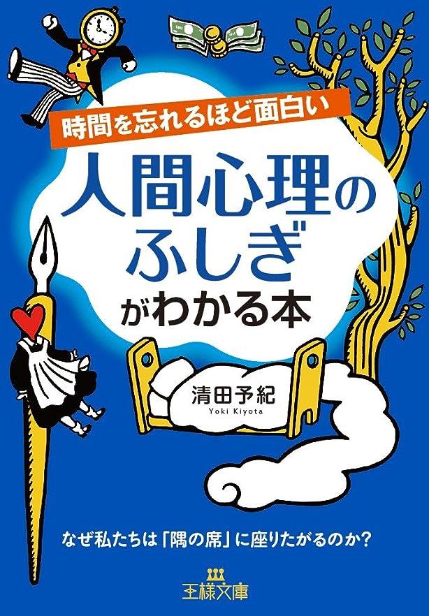 寮驚バージン読めば読むほど恐ろしい原典『日本昔ばなし』 (王様文庫)