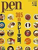 Pen(ペン) 2017年 8/15号 [365日 カレー天国]