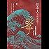 日本人为何选择了战争:小林秀雄奖获奖作品、畅销日本十年、日本近现代史研究前沿之作。日本人缘何一次次走向战争?为何认定唯有战争才是出路?(好望角书系)