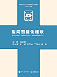 医院智能化建设 (互联网+医疗数字医院建设系列图书)