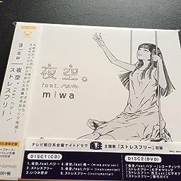 Amazon Co Jp 夜空 Feat ハジ ストレスフリー 音楽