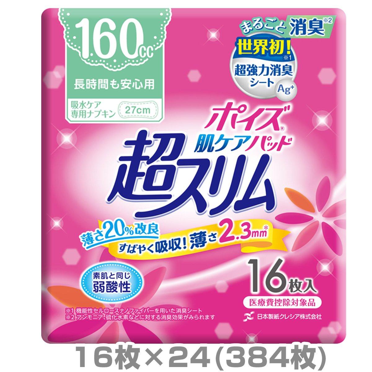 日本製紙クレシア ポイズ 肌ケアパッド 超スリム 長時間も安心用 (160cc) 16枚×24(384枚) 80736 B01MQM68PH