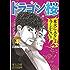 ドラゴン桜(4) (モーニングコミックス)