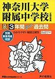 神奈川大学附属中学校 平成30年度用―3年間スーパー過去問 (声教の中学過去問シリーズ)