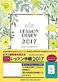 ピアノ指導者お役立ち レッスン手帳2017 【マンスリー&ウィークリー】