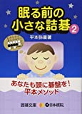 眠る前の小さな詰碁〈2〉 (囲碁文庫)