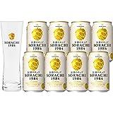 【Amazon.co.jp限定】 サッポロ Innovative Brewer SORACHI1984 (ソラチ イチキュウハチヨン) オリジナルビアグラスセット [ 350ml×8本 ]
