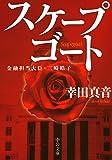 スケープゴート - 金融担当大臣・三崎皓子 (中公文庫)