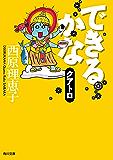 できるかな クアトロ (角川文庫)