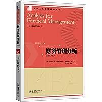 国际工商管理精选教材:财务管理分析(第10版)(翻译版)