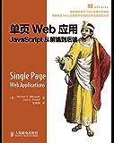 单页Web应用:JavaScript从前端到后端(异步图书)