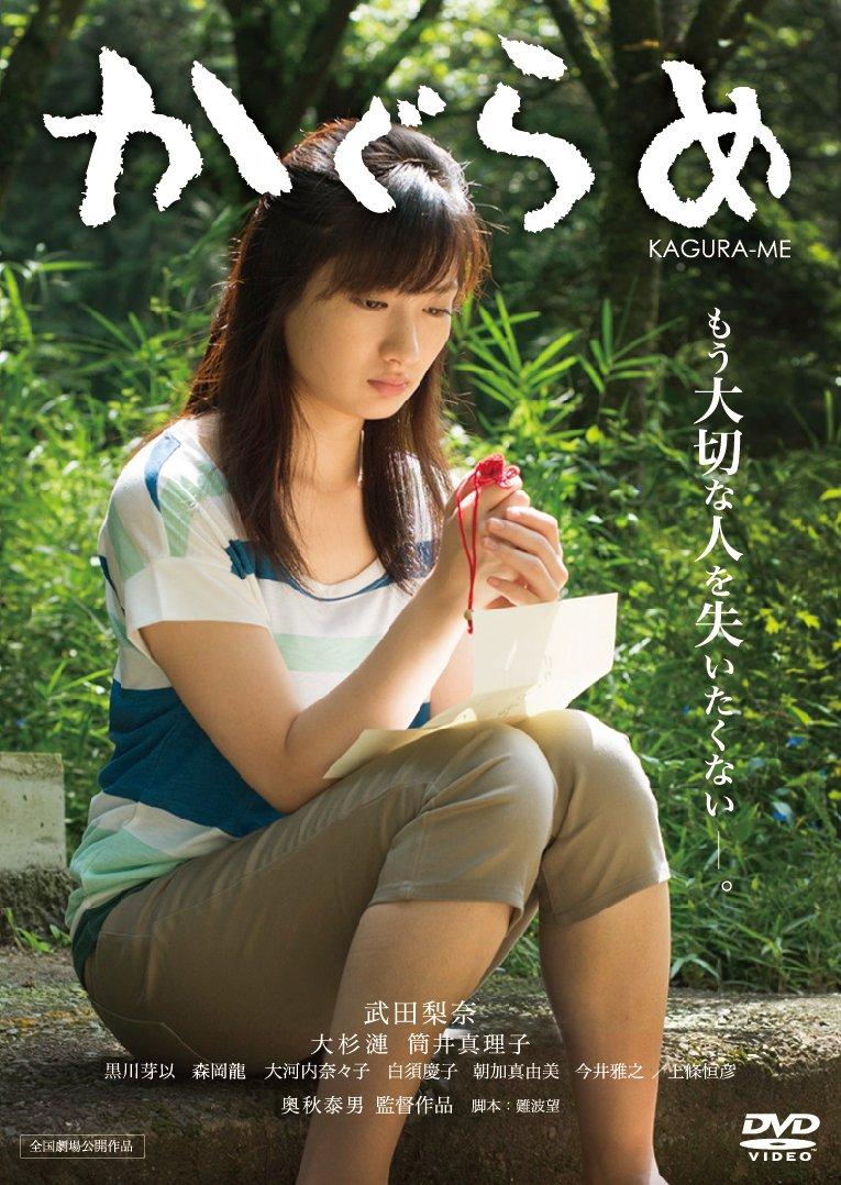 かぐらめ [DVD]武田梨奈 (出演), 大杉漣 (出演), 奥秋泰男 (監督)
