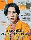 Men's NONNO(メンズノンノ) 2019年 05 月号